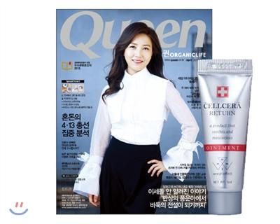 16_韓国女性誌_QUEEN_2016年4月号