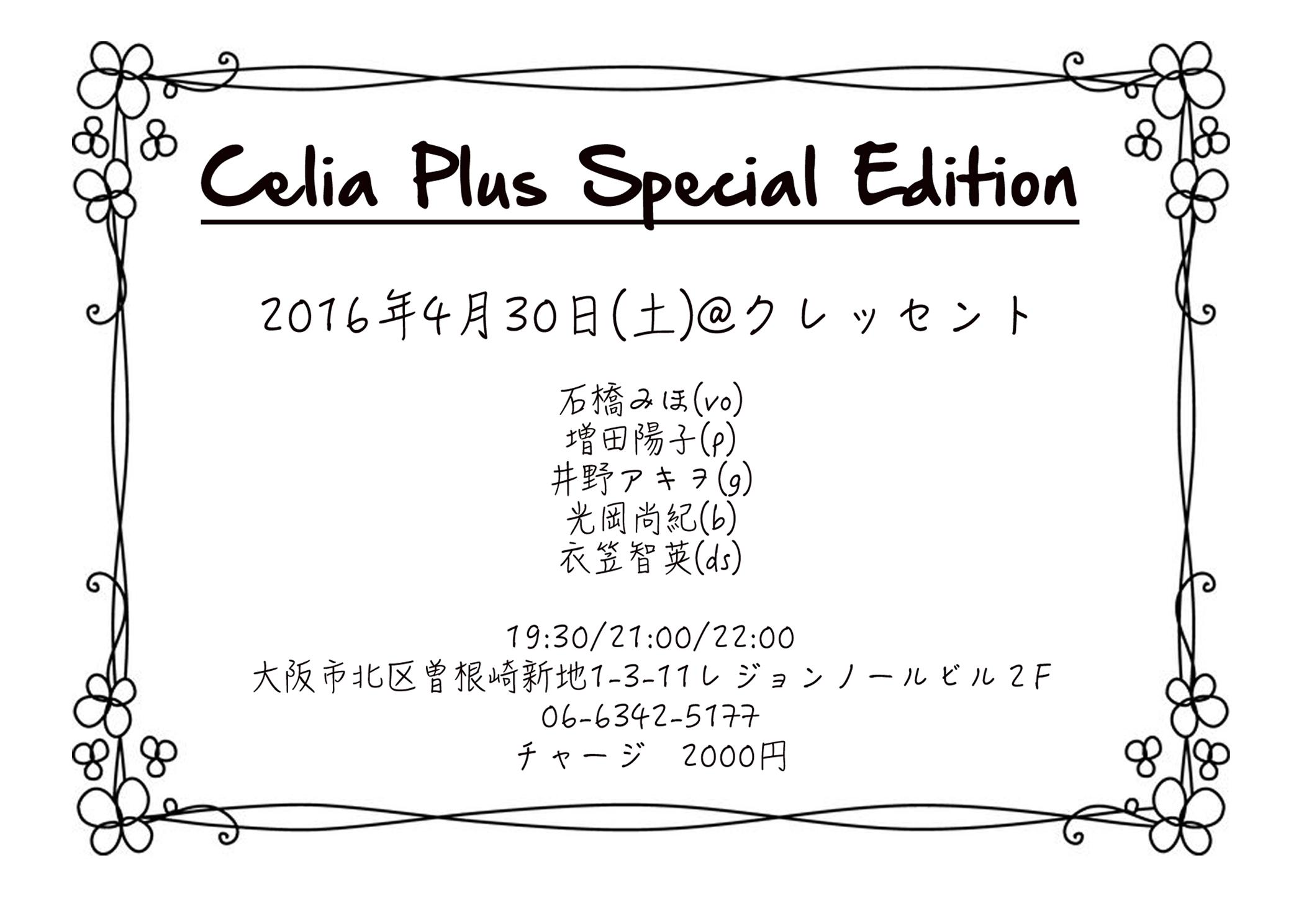 Celiaspecialedition1.jpg