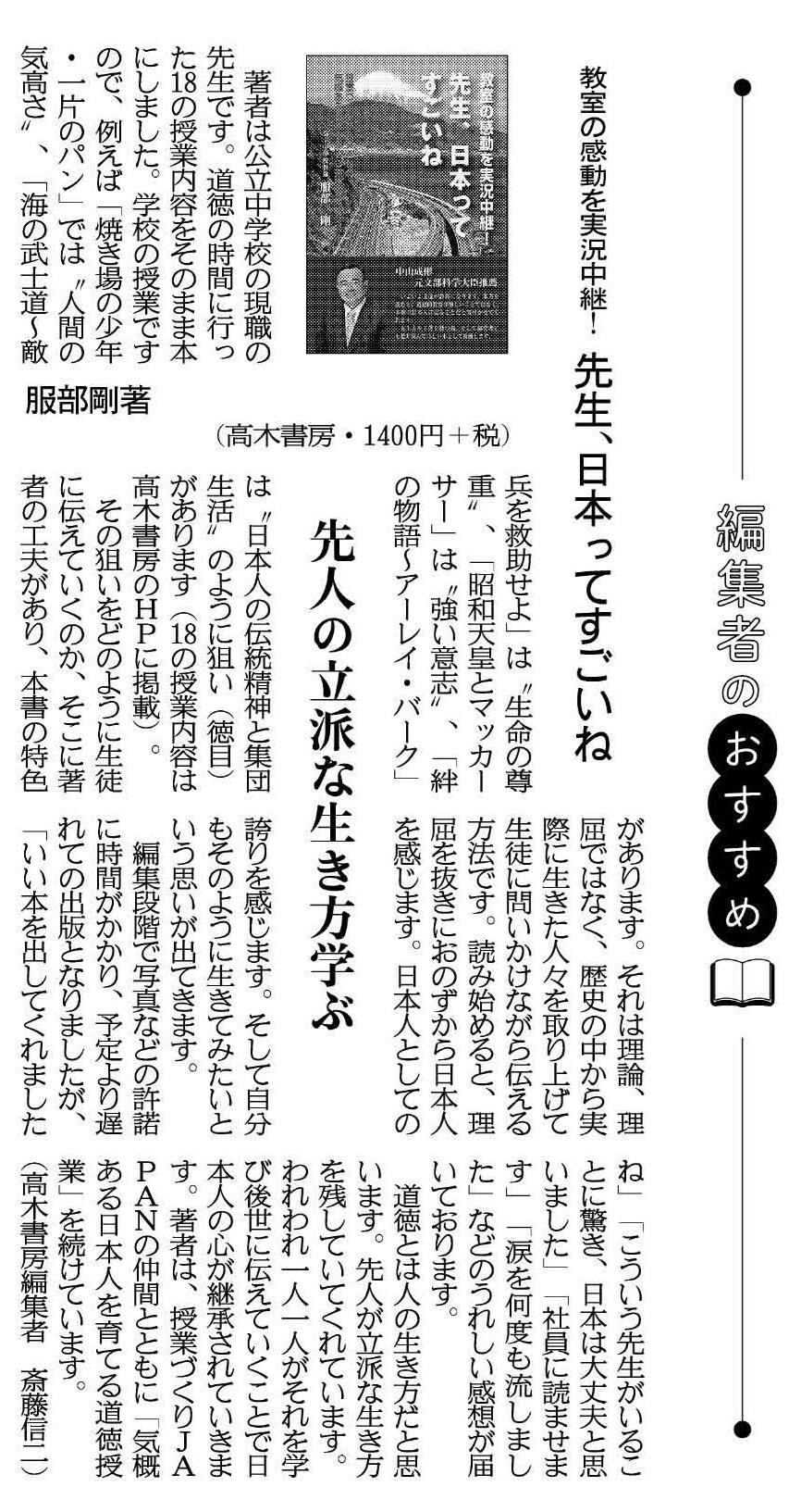 20151031産経書評