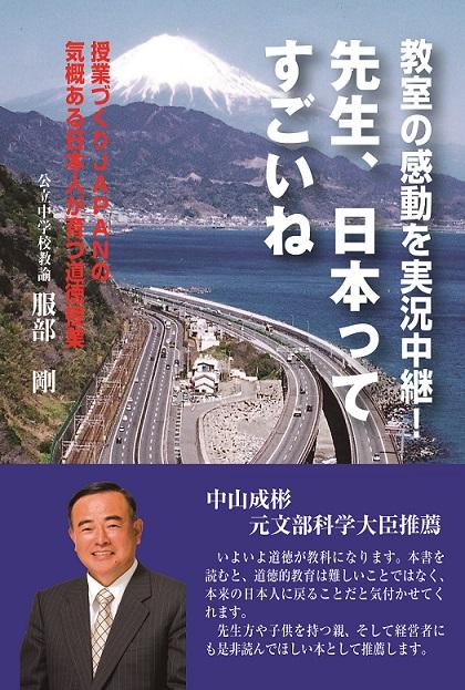 20150828服部本カバー(小)