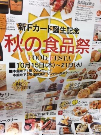 藤崎秋の食品祭り