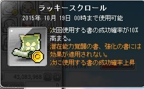 MapleStory 2015-10-12 00-08-43-534