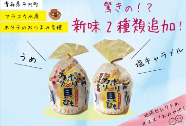 新しい味貝ひも2種類POP