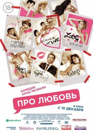 S0032_poster_Pro_lyubov_2015.jpg