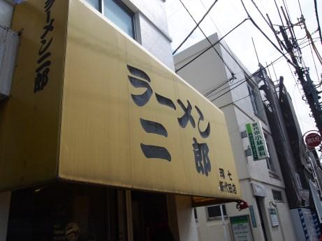 環七新代田_160326