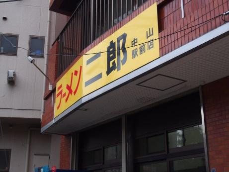 中山駅前_160403