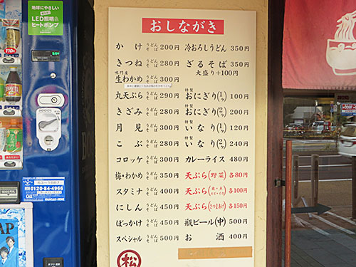 20160228 udon2