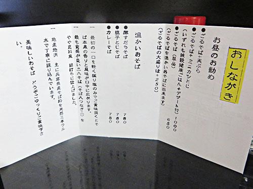 20160307 1-4