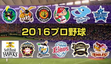 baseball2016-f160118-thumbnail2_convert_20160330231510.jpg