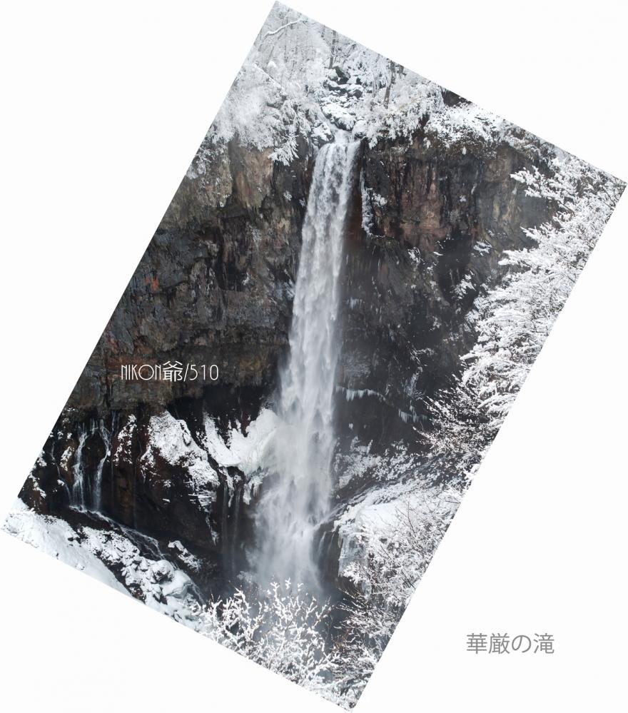 2016 03 13 華厳の滝5N_fs