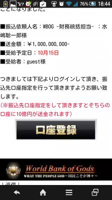 Screenshot_2015-10-15-18-44-47.png