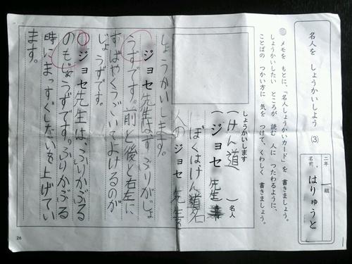 sakubun1.jpg