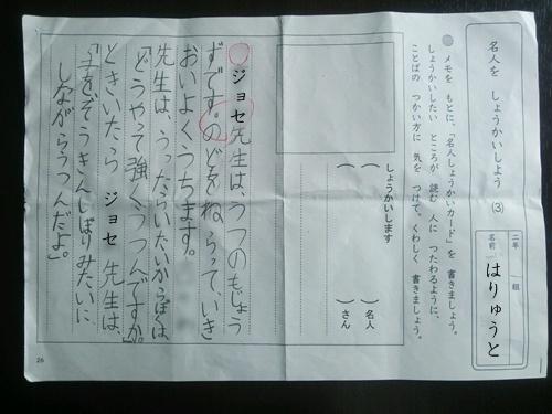 sakubun2.jpg