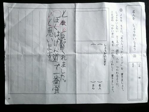 sakubun3.jpg