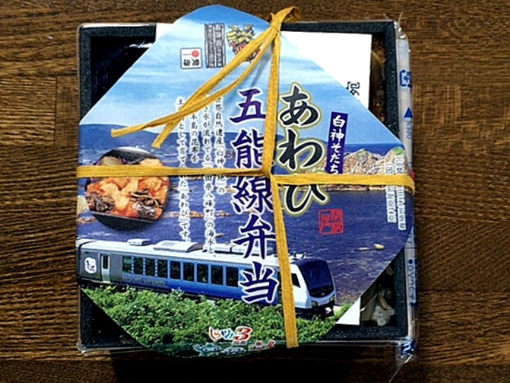 秋田駅弁 白神そだちあわび五能線弁当
