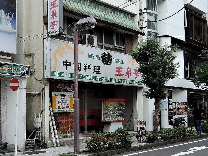 玉泉亭/横浜 伊勢佐木町