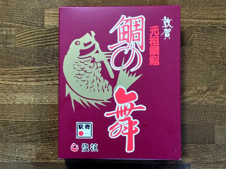 敦賀駅弁 鯛の舞