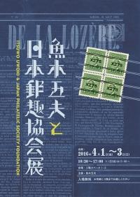 魚木五夫と日本郵趣協会展