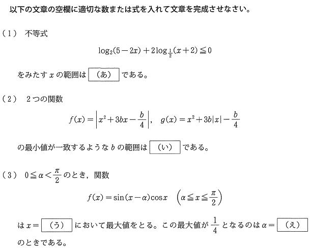 keio_med_2015_math_q1.png