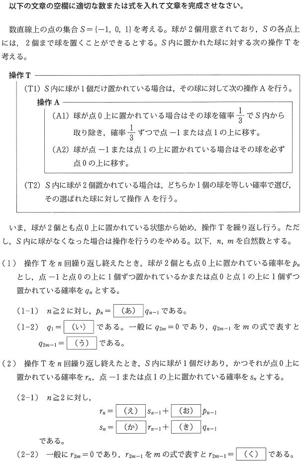 keio_med_2015_math_q2.png