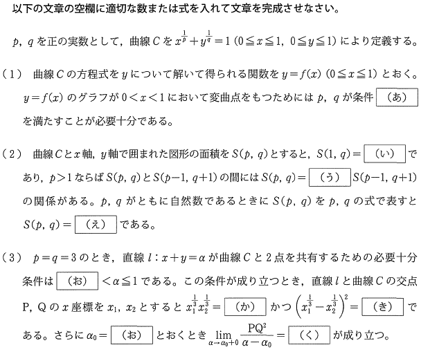 keio_med_2015_math_q3.png