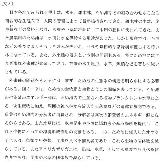 todai_2015_bio_3q_5.png