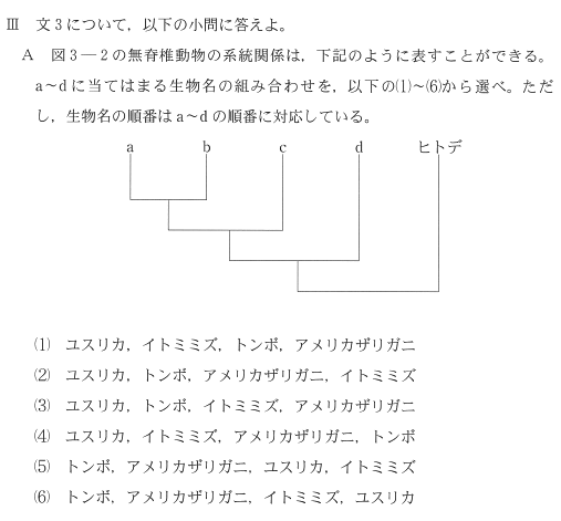 todai_2015_bio_3q_7.png