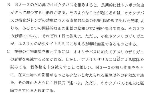 todai_2015_bio_3q_8.png