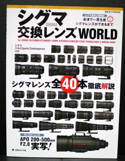 シグマ交換レンズWORLD 01