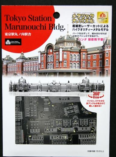 メタリックナノパズル 東京駅丸の内駅舎 05