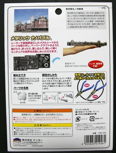 メタリックナノパズル 東京駅丸の内駅舎 01