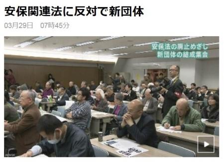 NHK-NewsWeb_2016-0329-01.jpg