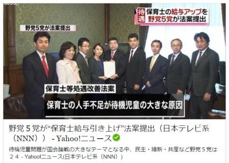 NNN-News_20160325.jpg