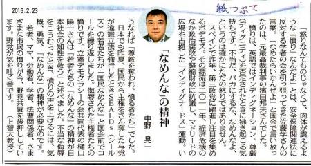 Nakanokouichi_Namennayo.jpg