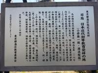 旧跡 日本近代初等教育発祥の地