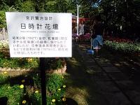 2015-09-19-秋バラ園ー284