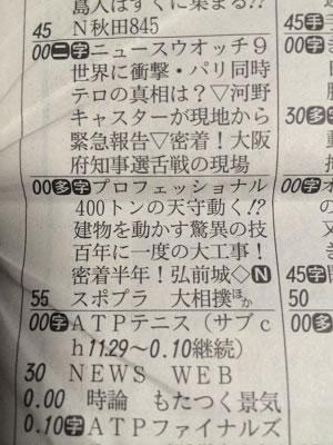 弘前城テレビ欄