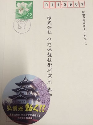 弘前城はがき