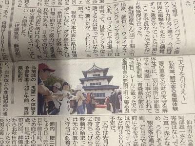 弘前城新聞記事