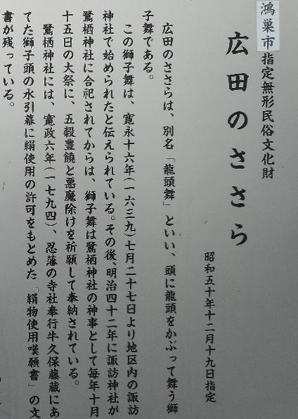 ③広田のささら 由緒
