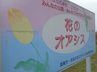 ⑪花のオアシス看板20151009