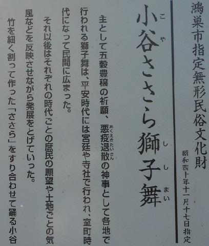 ⑪小谷のささら20151012 説明書き前段