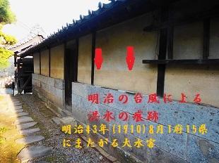 ⑤大水害の痕跡塀