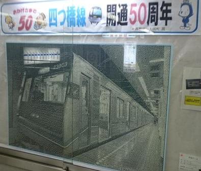 地下鉄アート大阪市営地下鉄西梅田駅