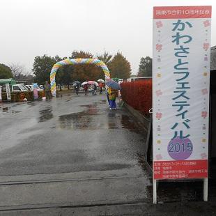 ①かわさとフェスティバル20151108