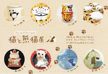 ブログ猫パン201604