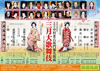 kabukiza_201603fffl_b2291c8a3bc26056b5572c2d259a3c93[1]