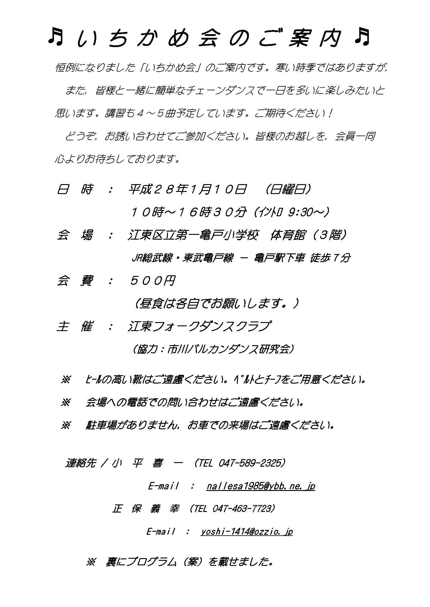 いちかめ会チラシ(表) (2)