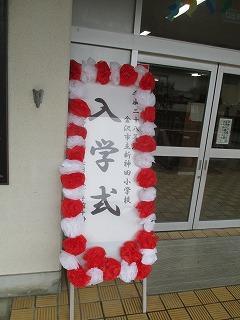IMG_5441入学式