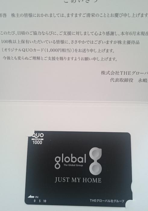 theグローバル社201506